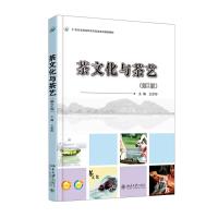 茶文化与茶艺-(第2版)