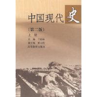 中国现代史(上册)(第二版)