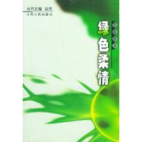 绿色柔情——五彩倾诉