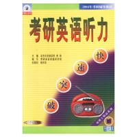 考研英语听力快速突破(含4盒磁带)