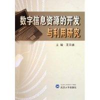 数字信息资源的开发与利用研究