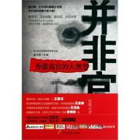 并非官话:香港高官的大智慧(本月重点新书)