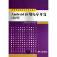 Android应用程序开发(第2版)(内容一致,印次、封面或原价不同,统一售价,随机发货)