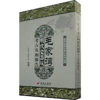 毛家湾明代瓷器坑考古发掘报告(北京文物与考古系列丛书)