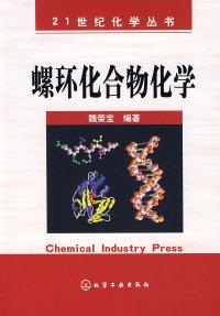 21世纪化学丛书螺环化合物化学
