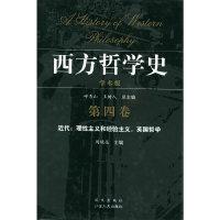 西方哲学史·第四卷(学术版)