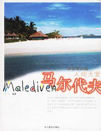 马尔代夫:即将消失的人间天堂