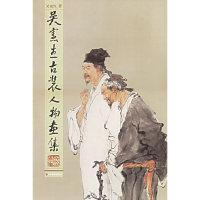 吴宪生古装人物画集