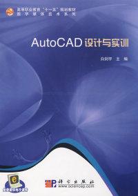 AutoCAD设计与实训