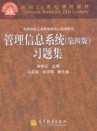 管理信息系统(第四版)习题集