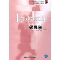 领导学(第二版)(工商管理主干课)