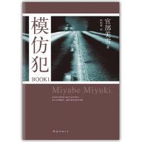模仿犯BOOK1(日本史上唯一荣获六项大奖的推理杰作!如果推理小说界有诺贝尔奖,必当授予《模仿犯》!)预计5.14日到货