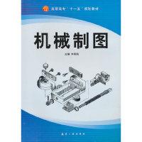 机械制图(内容一致,印次、封面或原价不同,统一售价,随机发货)