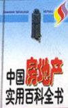 中国房地产实用百科全书全六卷
