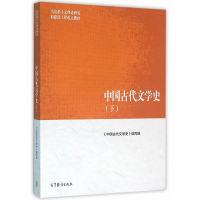 中国古代文学史-(下)