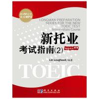 新托业官方考试手指南(2)