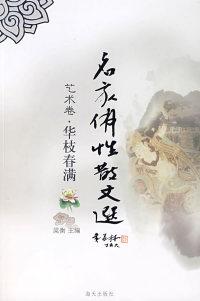 名家佛性散文选:华枝春满(艺术卷)