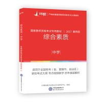 2017综合素质(中学)(最新版)
