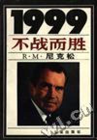1999--不战而胜