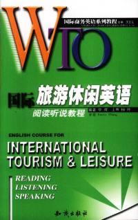 WTO国际旅游休闲英语阅读听说教程 包括磁带