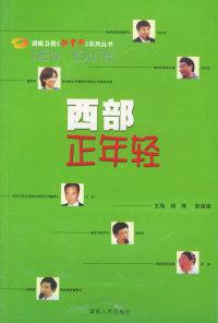 《新青年》系列丛书(共四册)