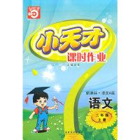 语文三年级上册(新课标·语文A 版)小天才课时作业(2010年5月印刷)赠试卷