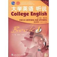 大学英语听说(第三版)(第一册)学生用书