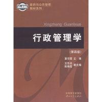 行政管理学 (第四版)(内容一致,印次、封面或原价不同,统一售价,随机发货)