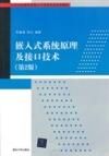嵌入式系统原理及接口技术-(第2版)