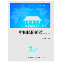 中国民俗旅游(新编 第二版)