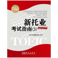 新托业官方考试指南(3)