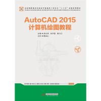 AutoCAD2015计算机绘图教程