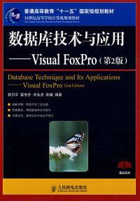 数据库技术与应用——Visual FoxPro(第2版)