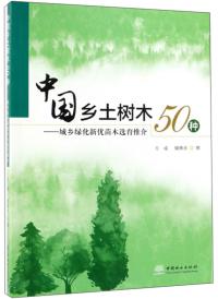 中国乡土树木50种:城乡绿化新优苗木选育推介