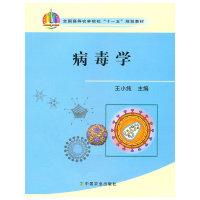 病毒学(内容一致,印次、封面或原价不同,统一售价,随机发货)