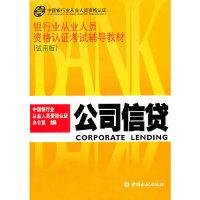 公司信贷 (试用版)