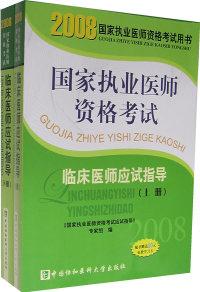 2008版临床医师应试指导(上、下册)