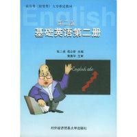 基础英语第二册(附参考书)——高自考(经贸类)大专指定教材