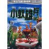 小蚁雄兵……(DVD)