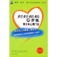 轻轻松松度青春:青少年心理门诊/健康心理自助丛书