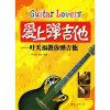 爱上弹吉他——叶天福教你弹吉他