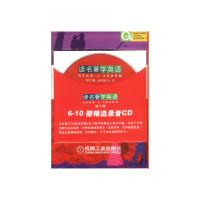 读名著学英语(第二辑)(共五册)(附光盘)