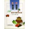 美味酱菜泡菜腌菜: 160配方与制作方法