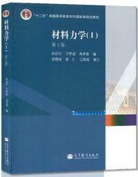 材料力学I(第五版)(内容一致,印次、封面或原价不同,统一售价,随机发货)