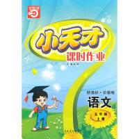 语文五年级上册(新课标·长春版)小天才课时作业(2010年5月印刷)赠试卷