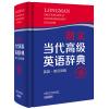 朗文当代高级英语辞典-英英.英汉双解-第5版