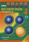 新概念英语(4)新版(内容一致,印次、封面或原价不同,统一售价,随机发货)
