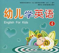 幼儿学英语4