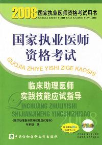 2008版临床助理医师实践技能应试指导(含光盘)