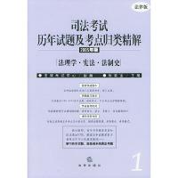 司法考试历年试题及考点归类精解(2005年版)(共8册)